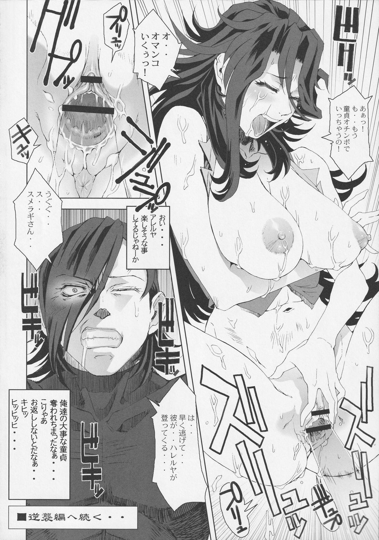 (C80) [Toluene Ittokan (Pierre Norano) Ketsu!Megaton8 (Various) 50