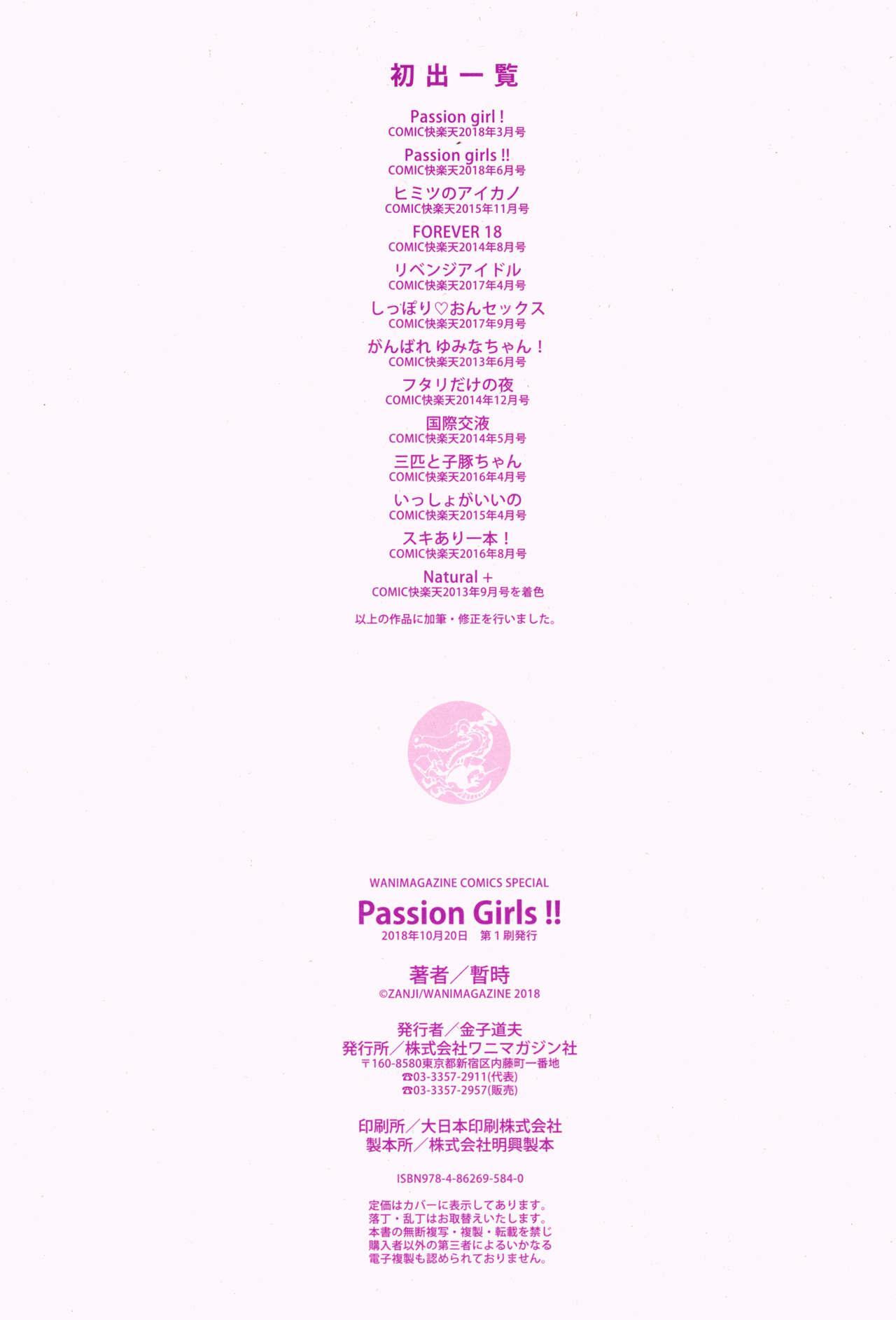Passion Girls!! 115