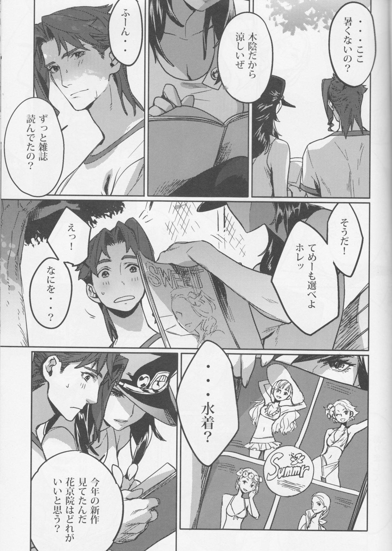 Shitataru Natsu 10