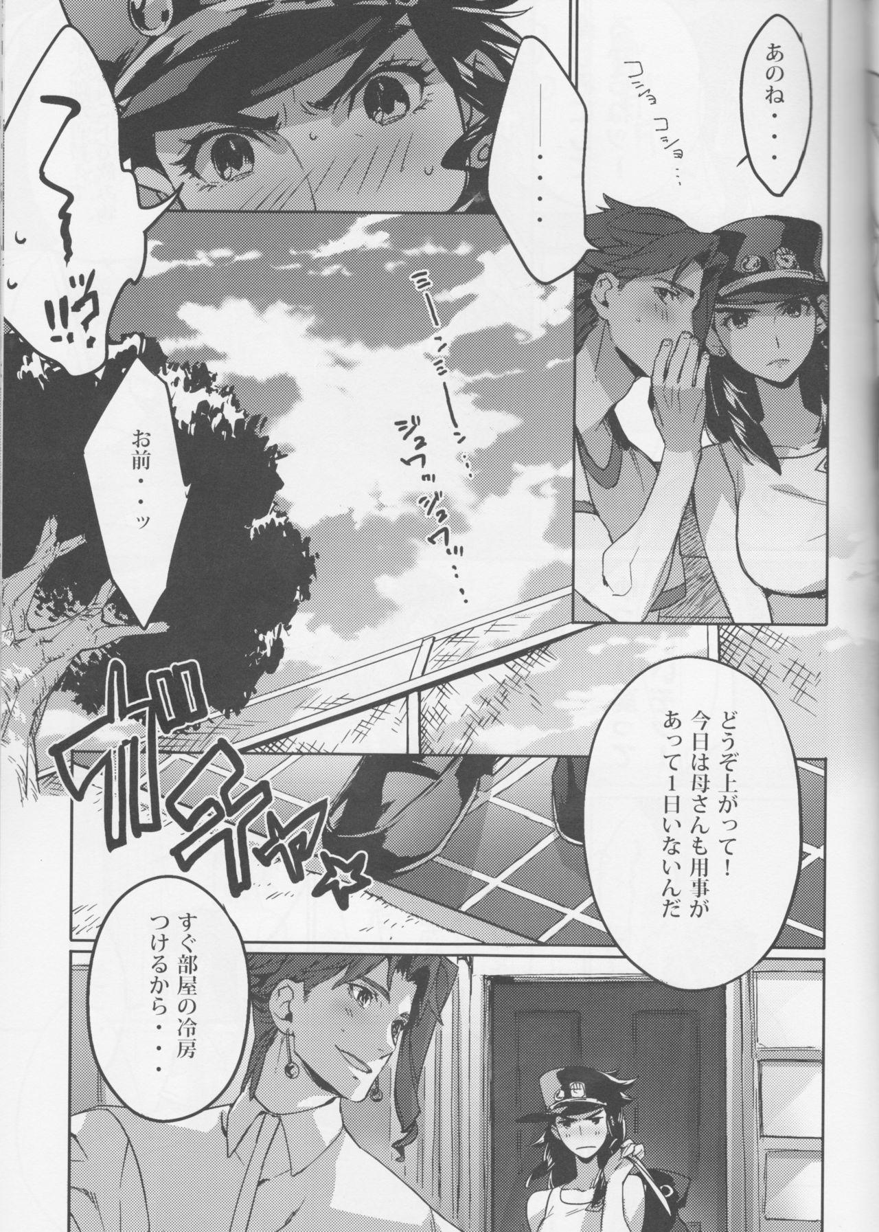 Shitataru Natsu 12