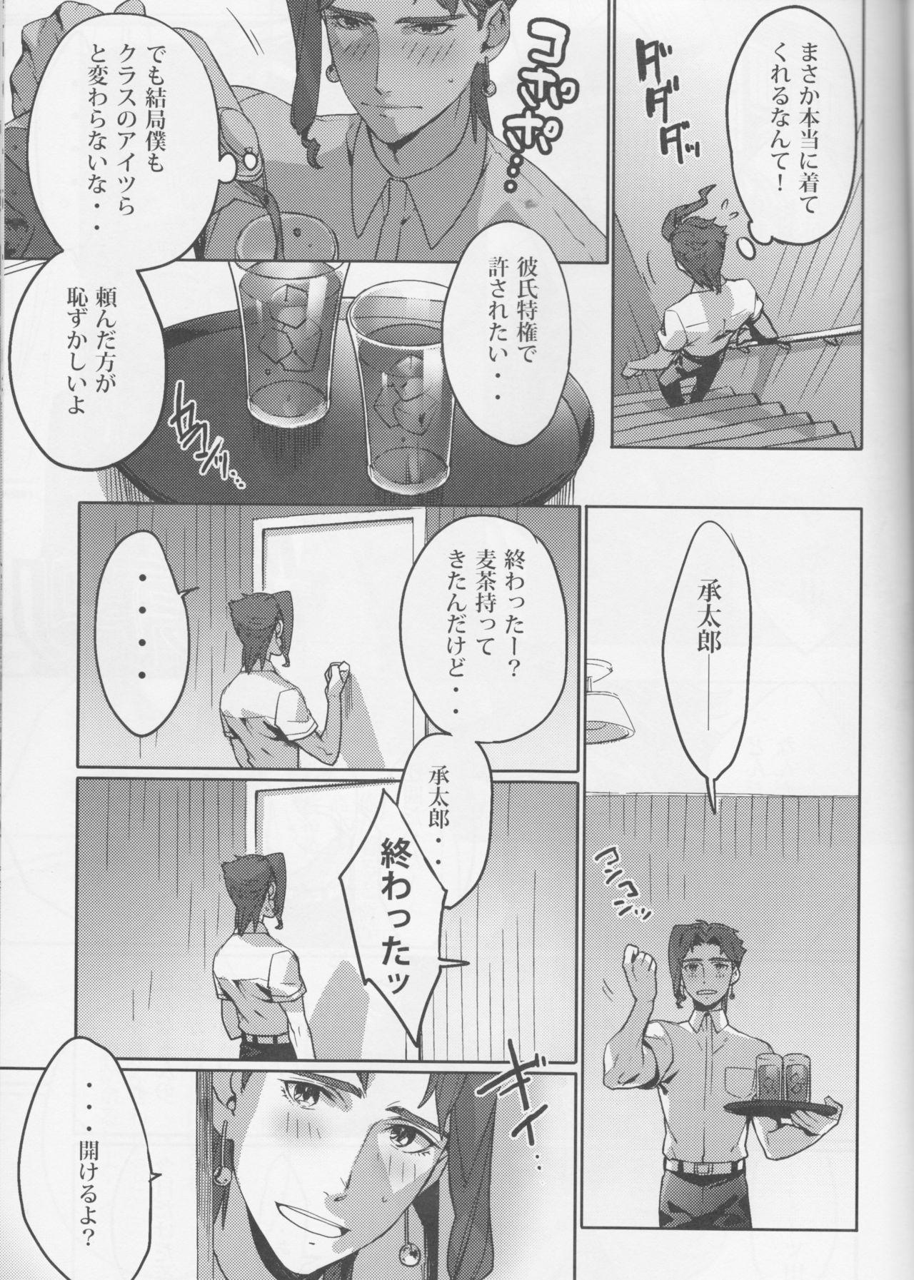Shitataru Natsu 14