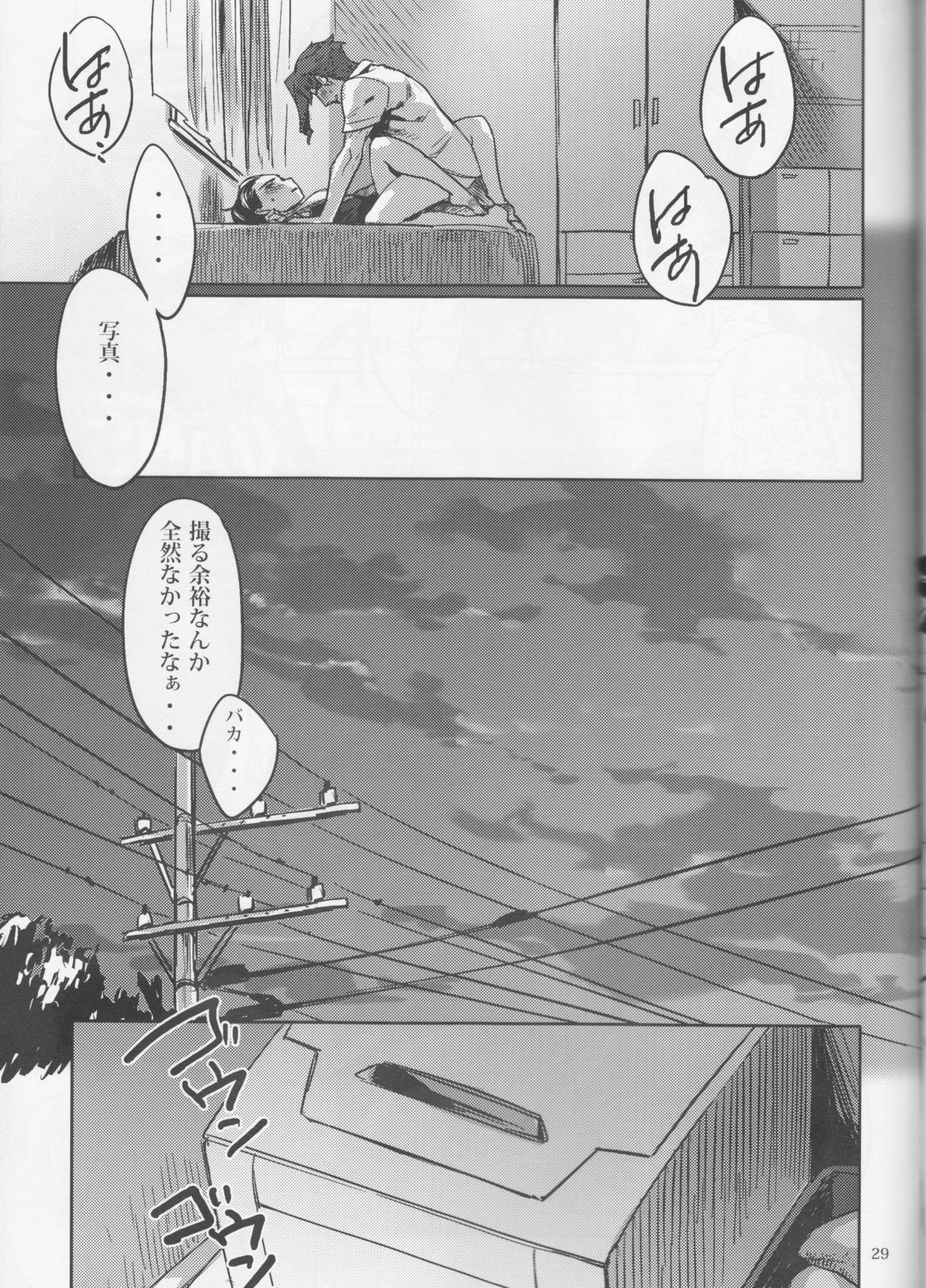 Shitataru Natsu 28