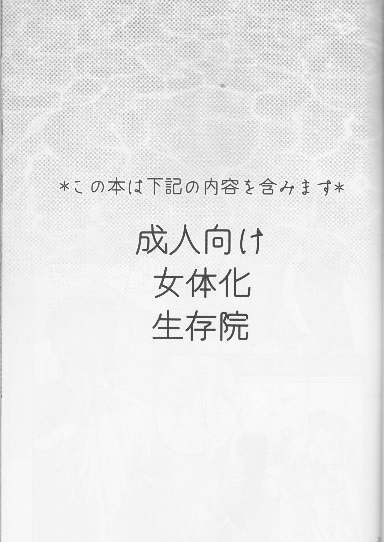 Shitataru Natsu 2
