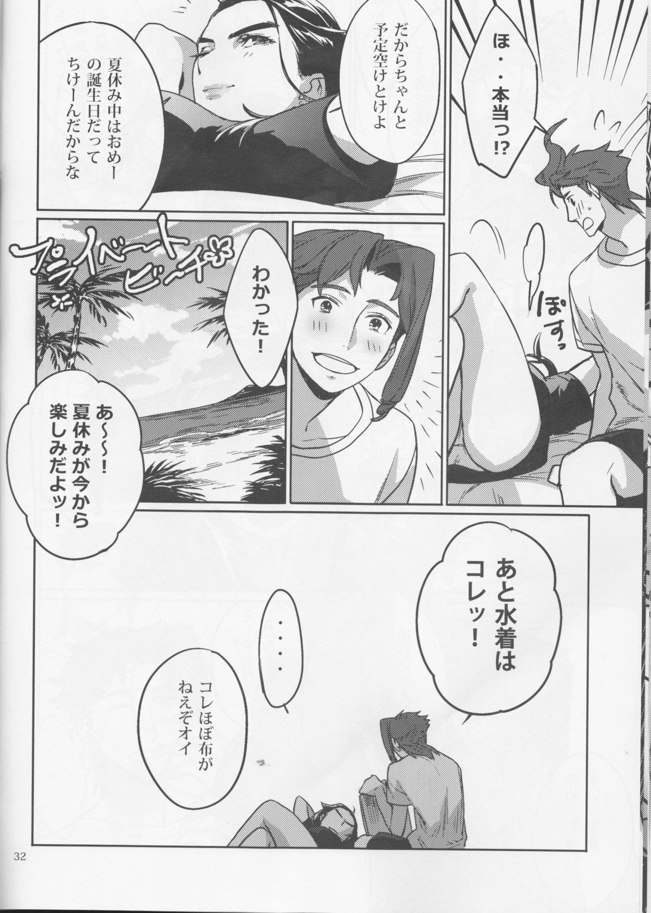 Shitataru Natsu 31