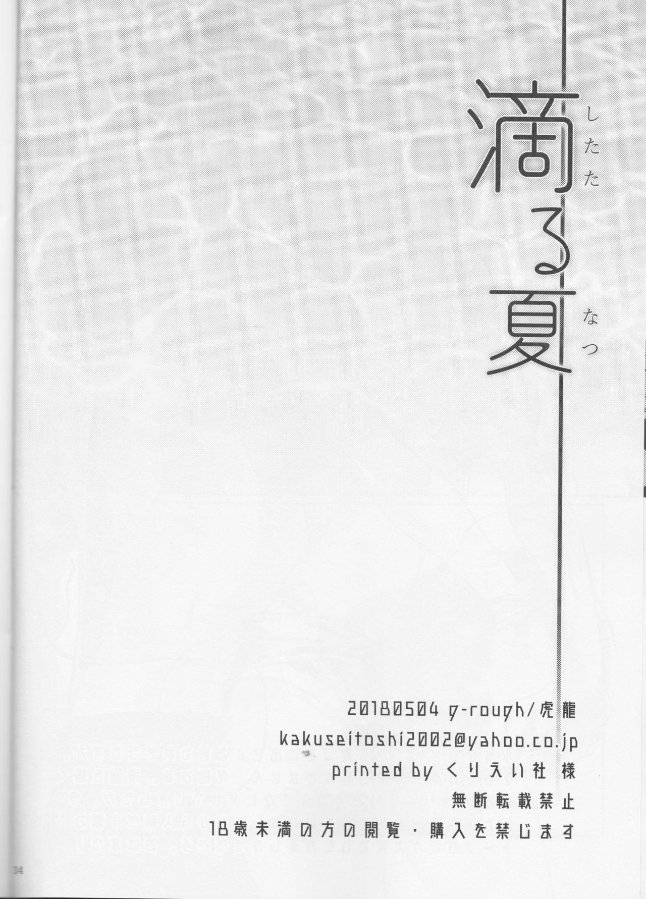 Shitataru Natsu 33