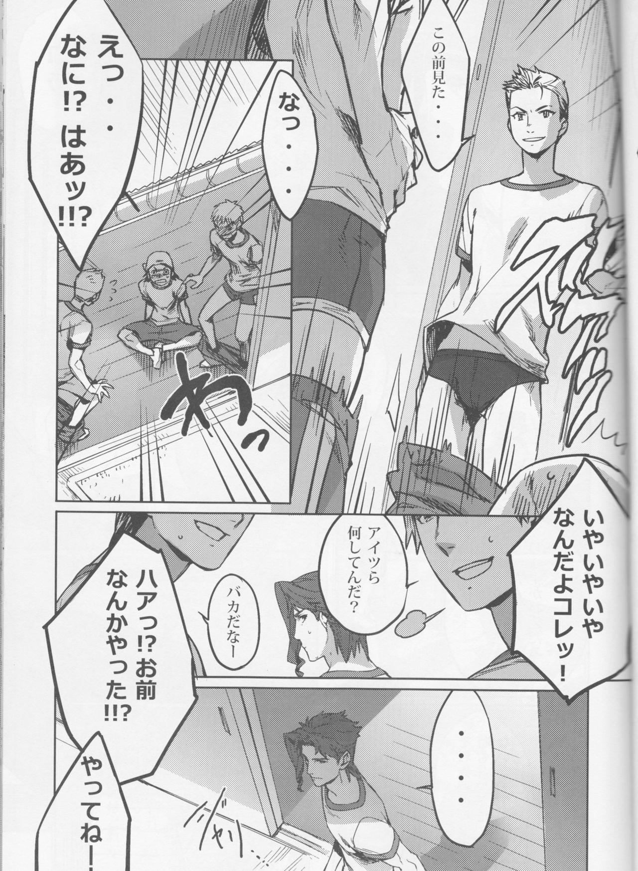 Shitataru Natsu 8
