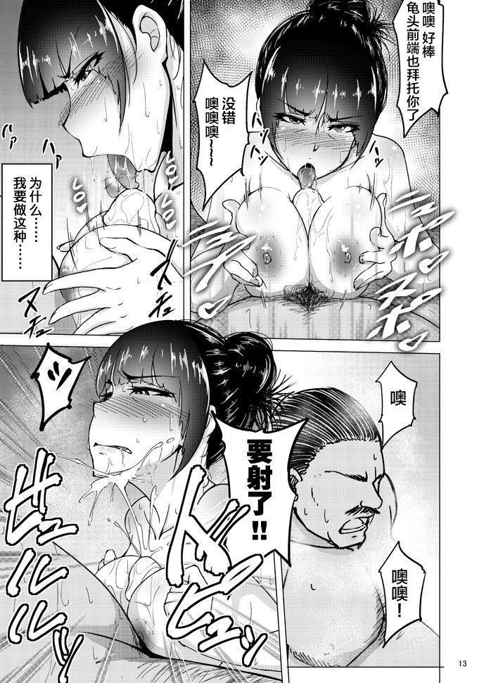 Nishizumi Shiho no Shirubeki ja Nakatta Koto Ge 11