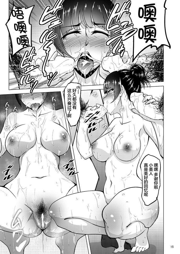 Nishizumi Shiho no Shirubeki ja Nakatta Koto Ge 13