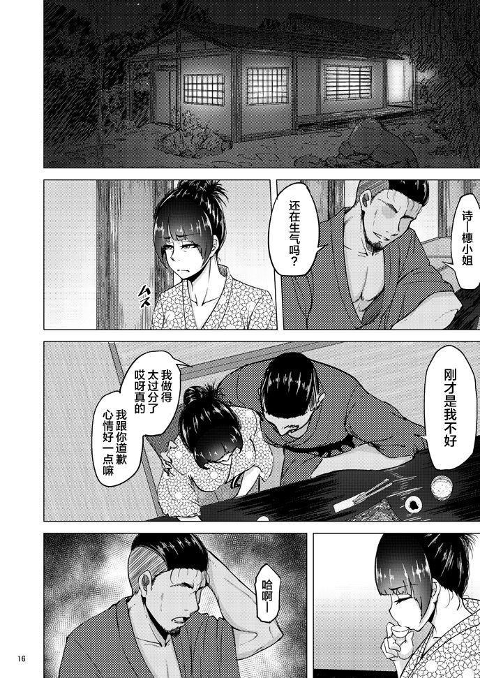 Nishizumi Shiho no Shirubeki ja Nakatta Koto Ge 14