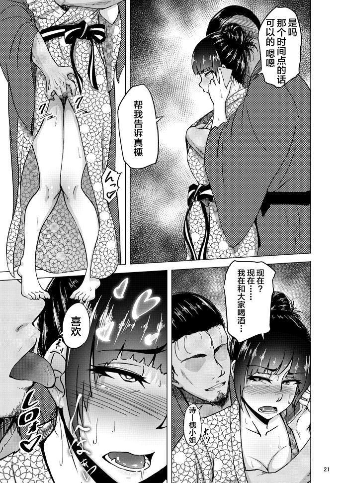 Nishizumi Shiho no Shirubeki ja Nakatta Koto Ge 19