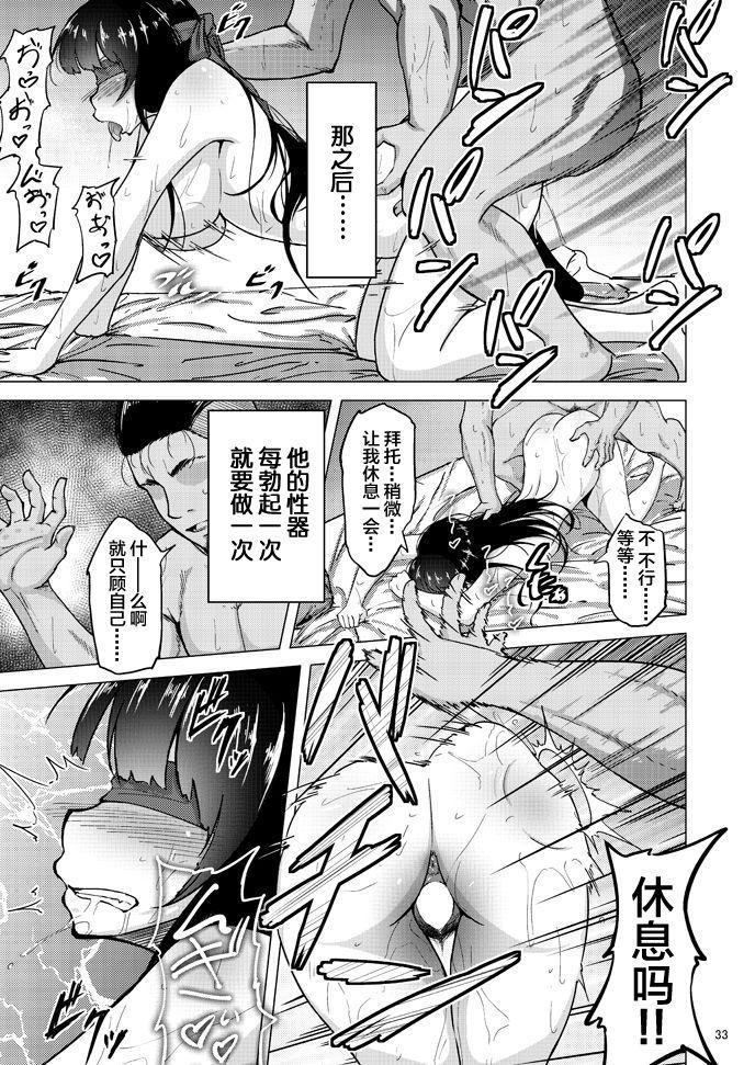 Nishizumi Shiho no Shirubeki ja Nakatta Koto Ge 31