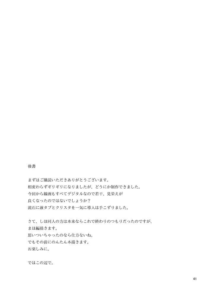 Nishizumi Shiho no Shirubeki ja Nakatta Koto Ge 39