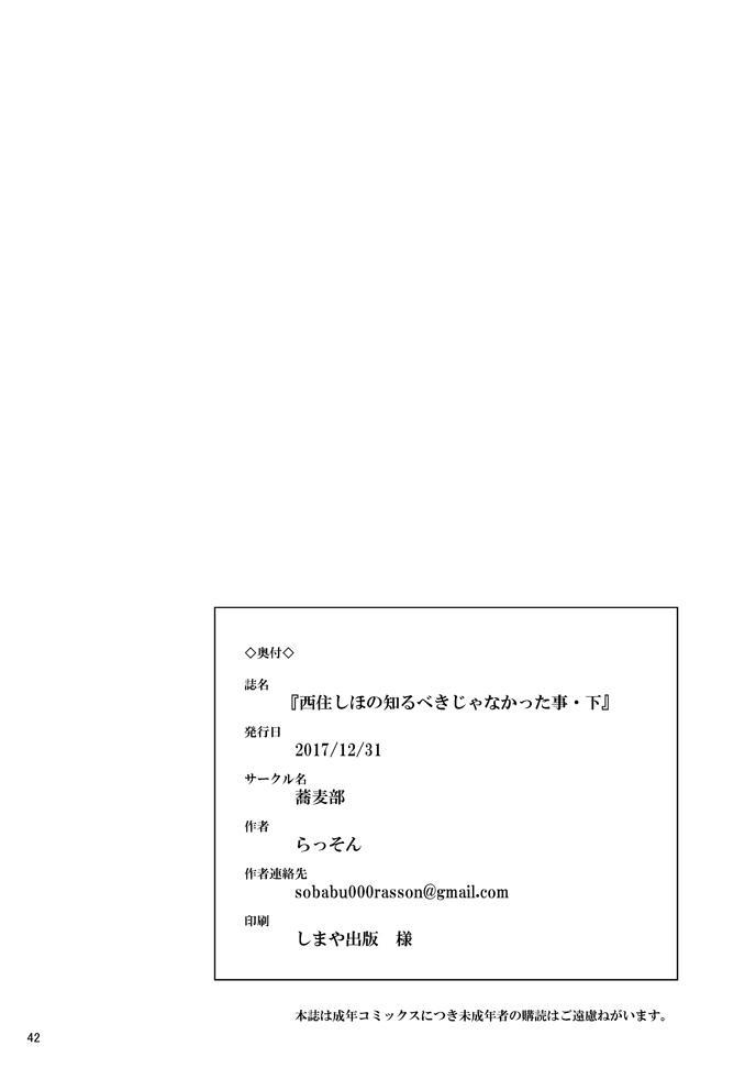Nishizumi Shiho no Shirubeki ja Nakatta Koto Ge 40