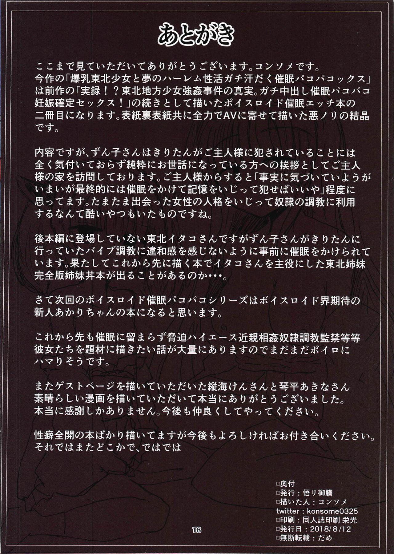 Bakunyuu Tohoku Shoujo to Yume no Harem Seikatsu - Gachi Asedaku Saimin Pakopakox! 16