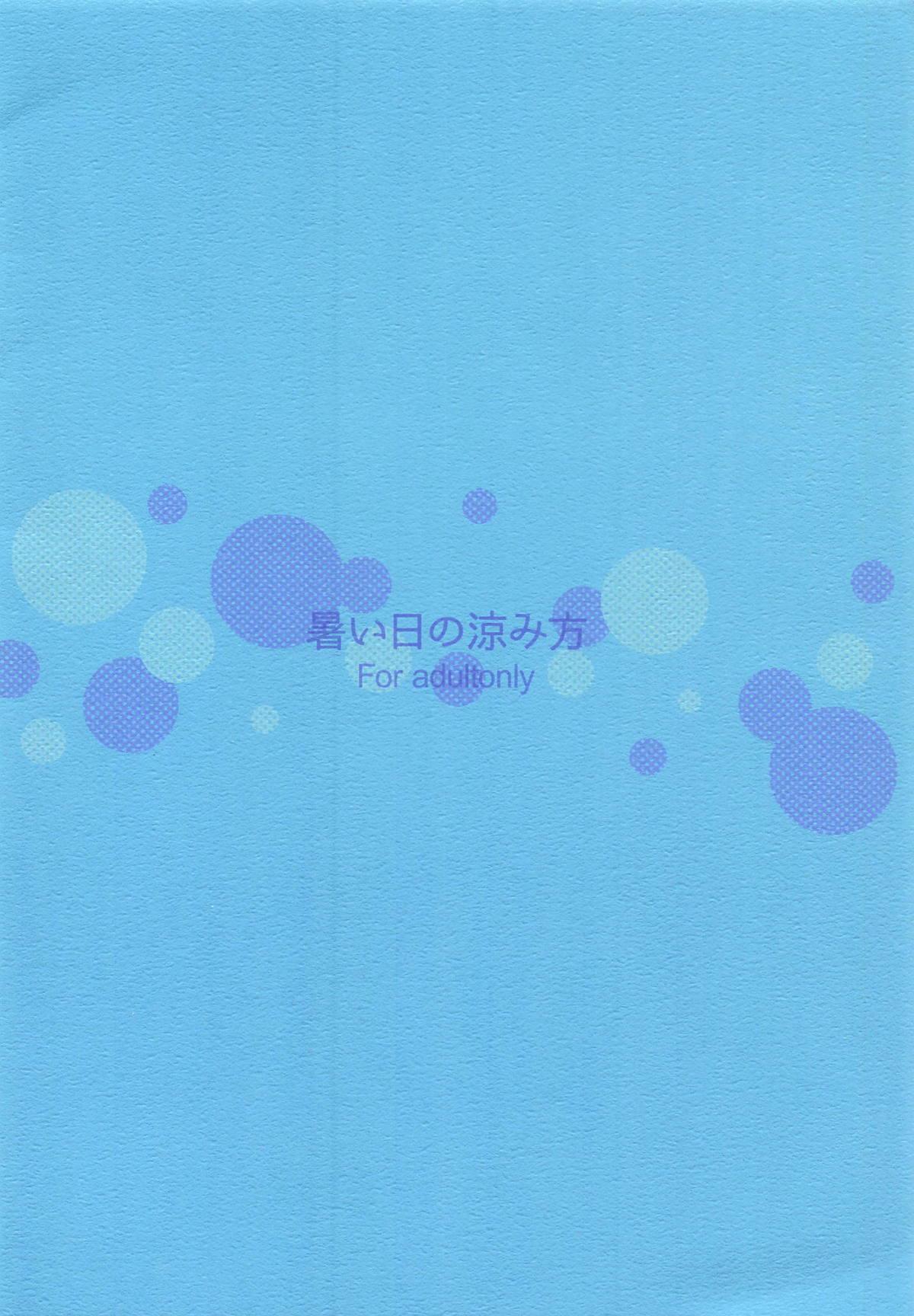 Atsui Hi no Suzumikata 9