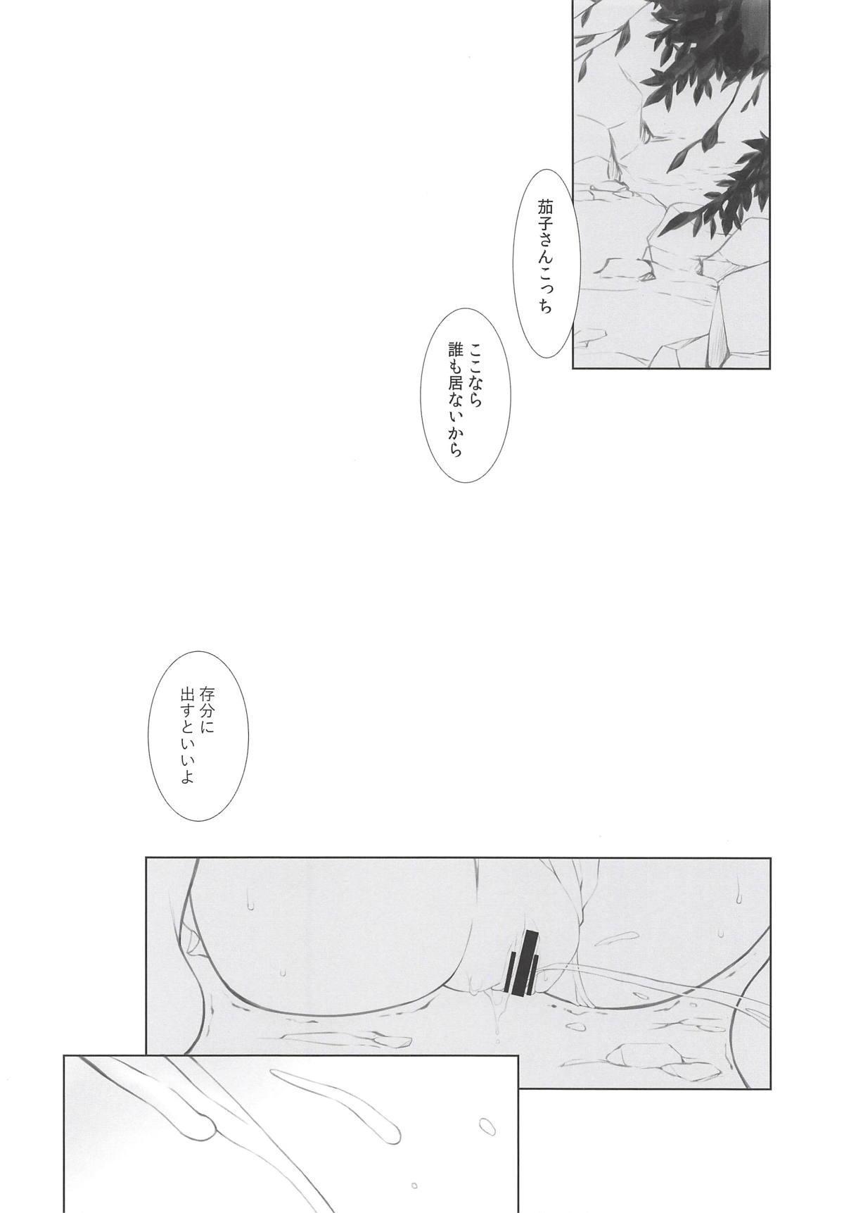 Atsui Hi no Suzumikata 2