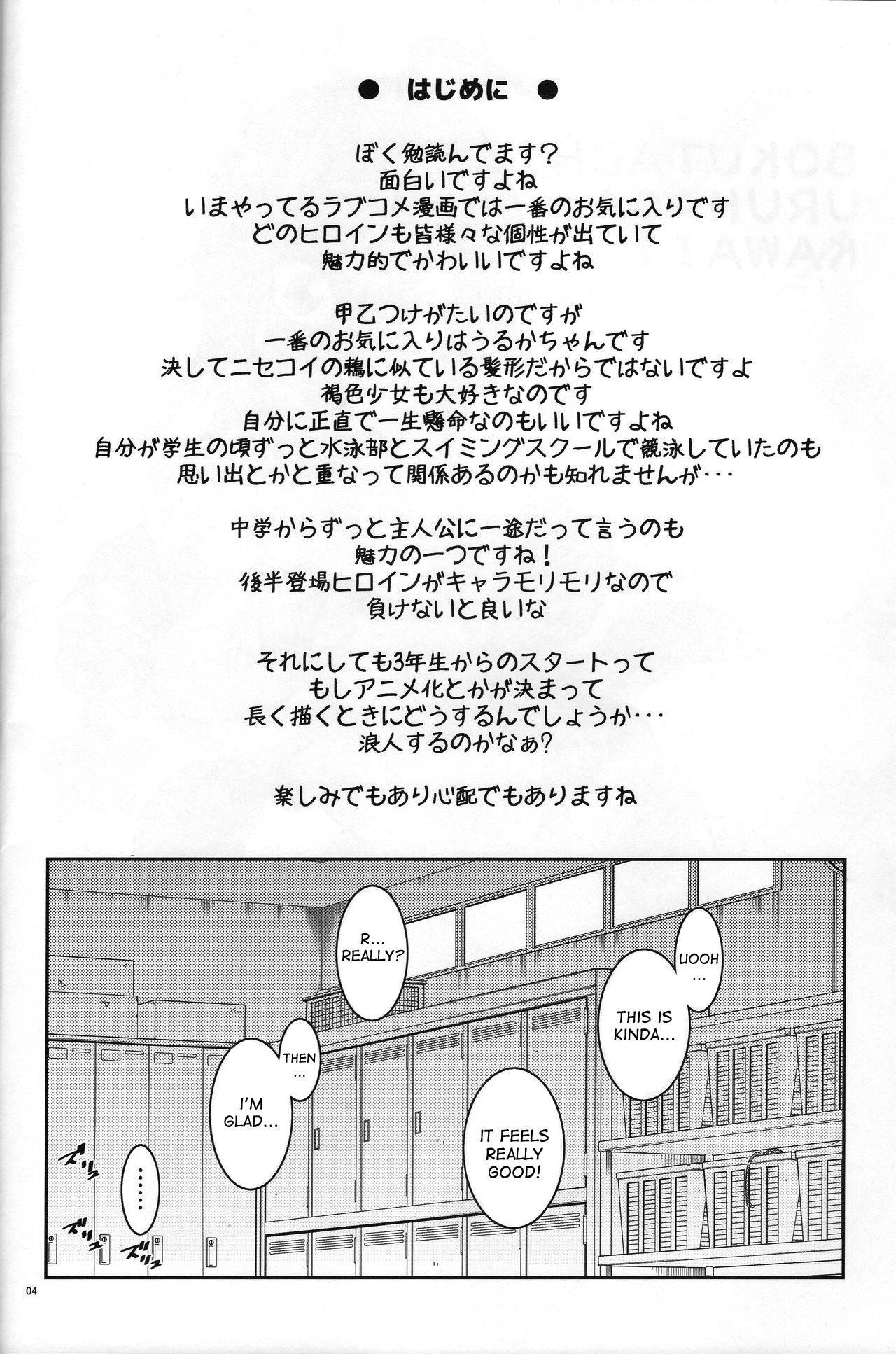 BOKUTACHIHA URUKAGA KAWAII 2