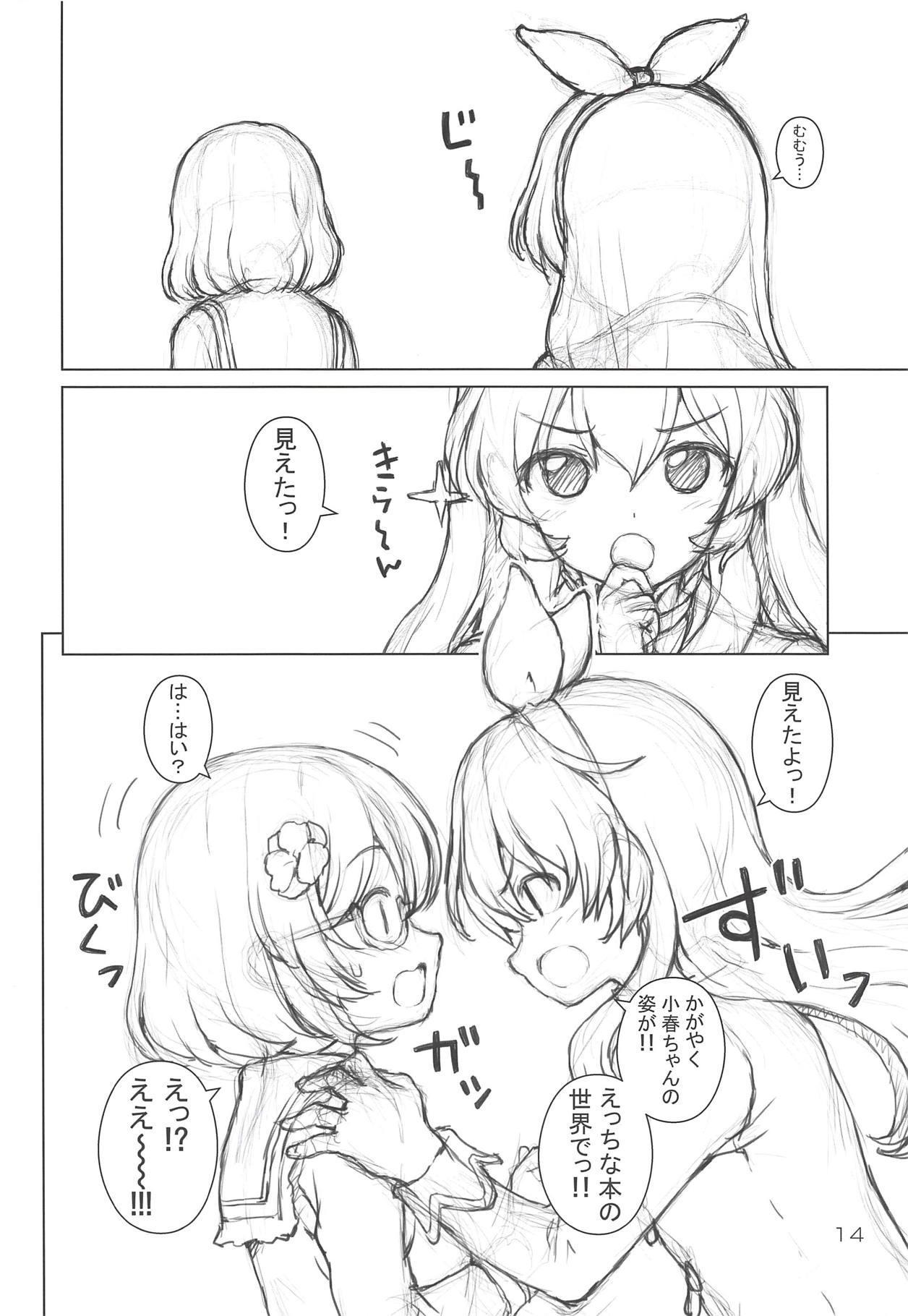 Matokatsu! 12