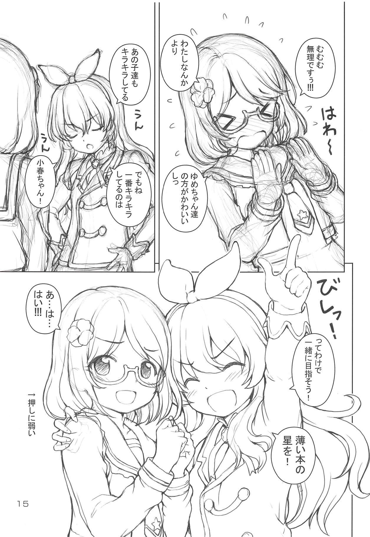 Matokatsu! 13