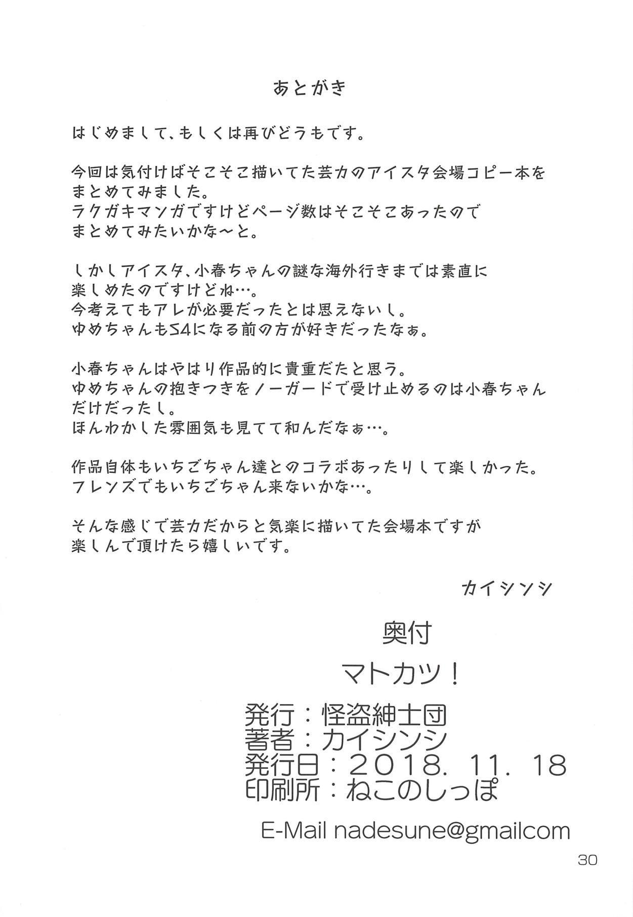 Matokatsu! 28