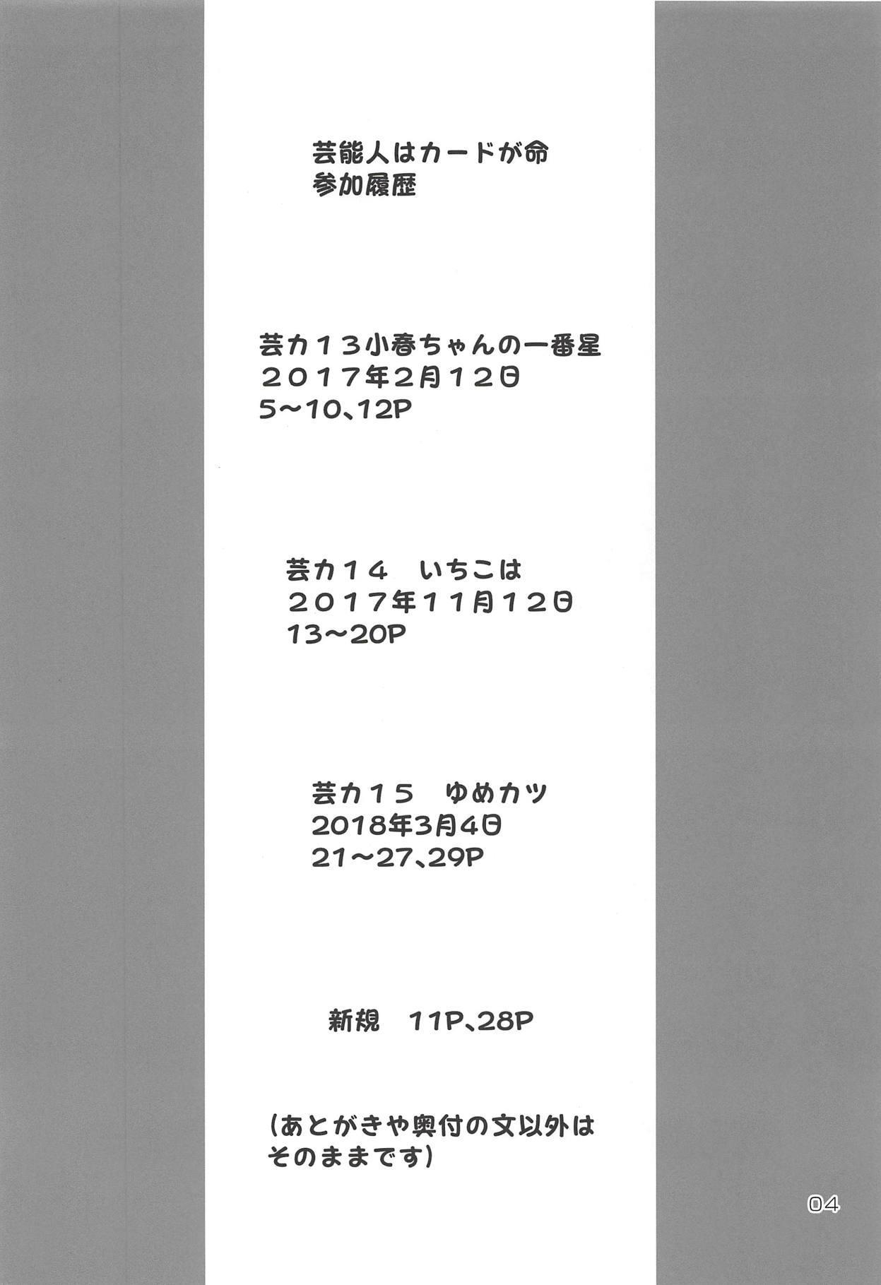 Matokatsu! 2