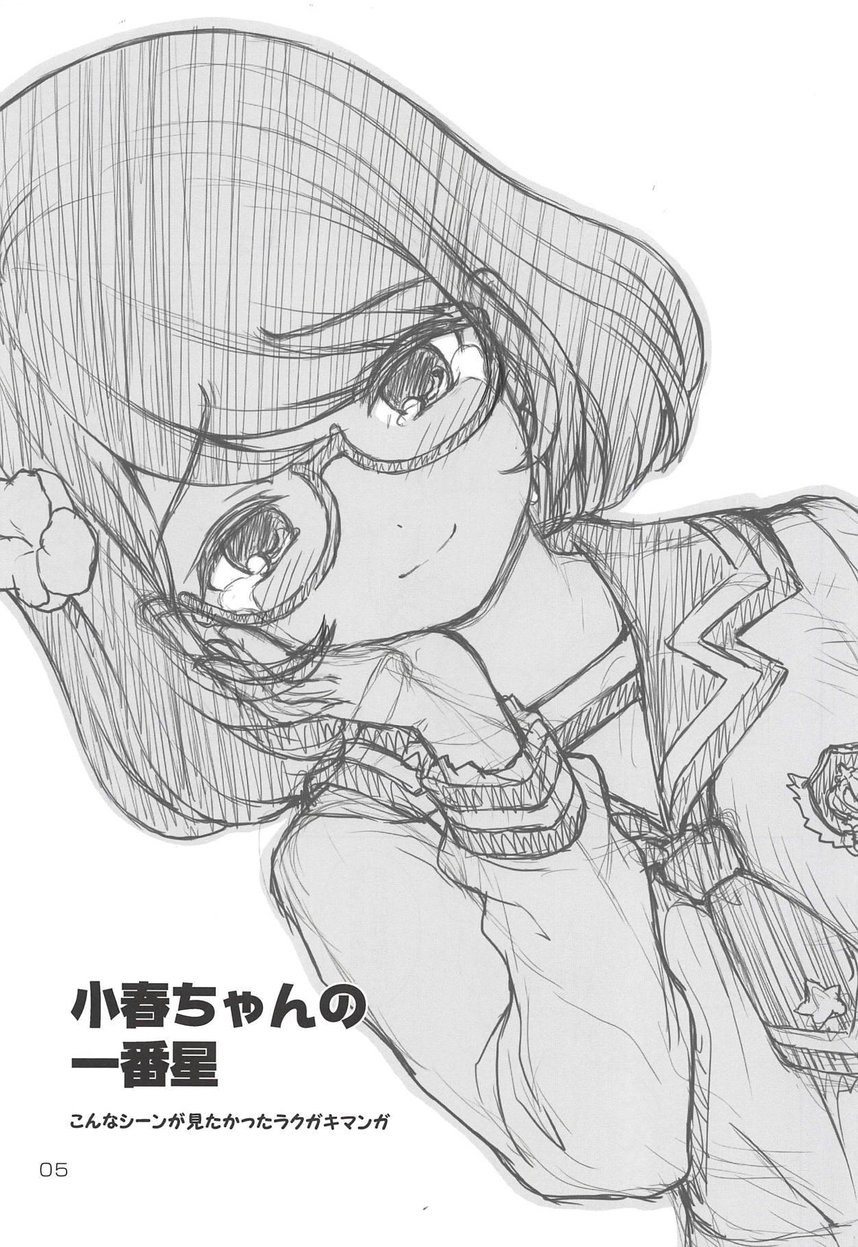 Matokatsu! 3
