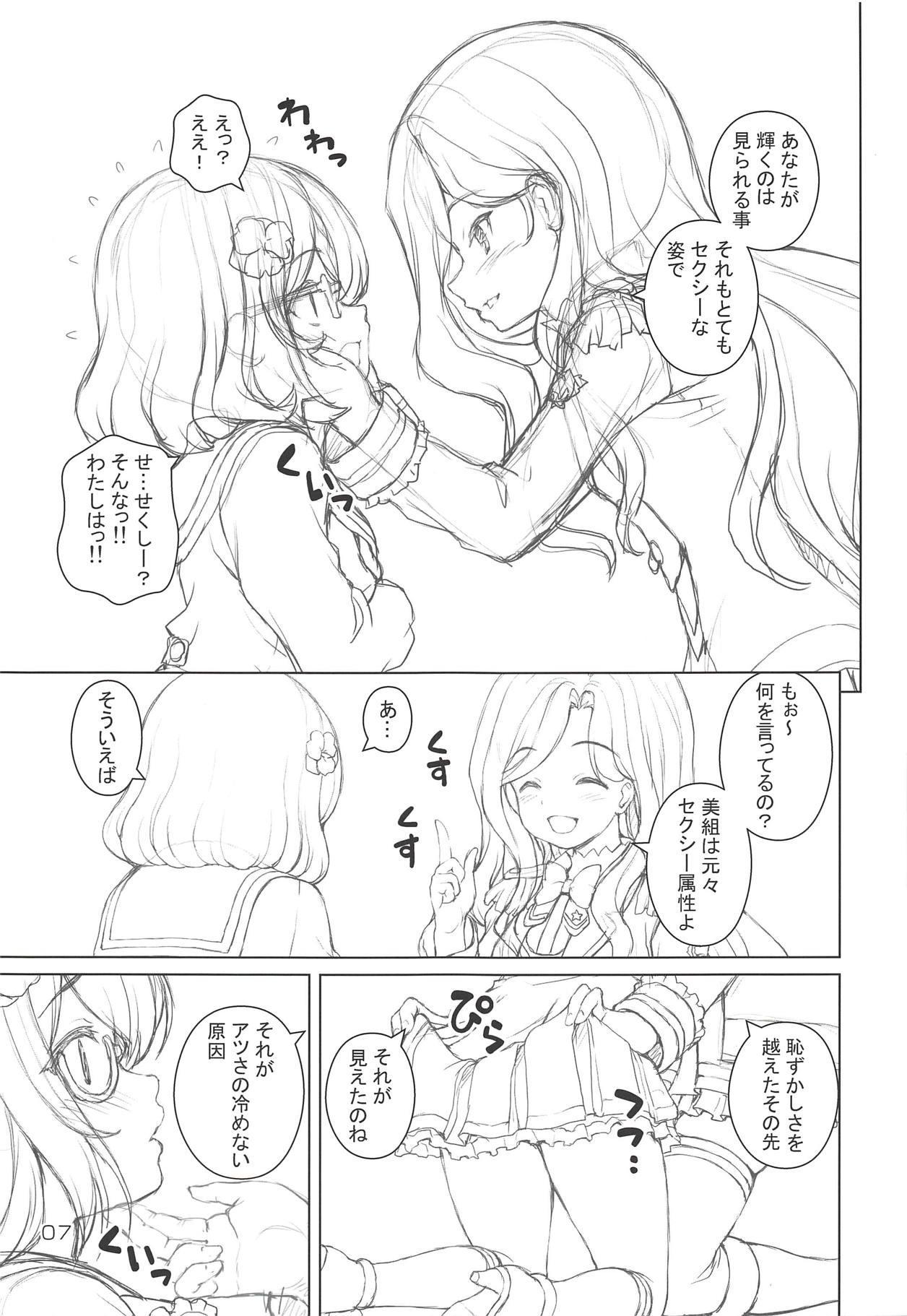 Matokatsu! 5