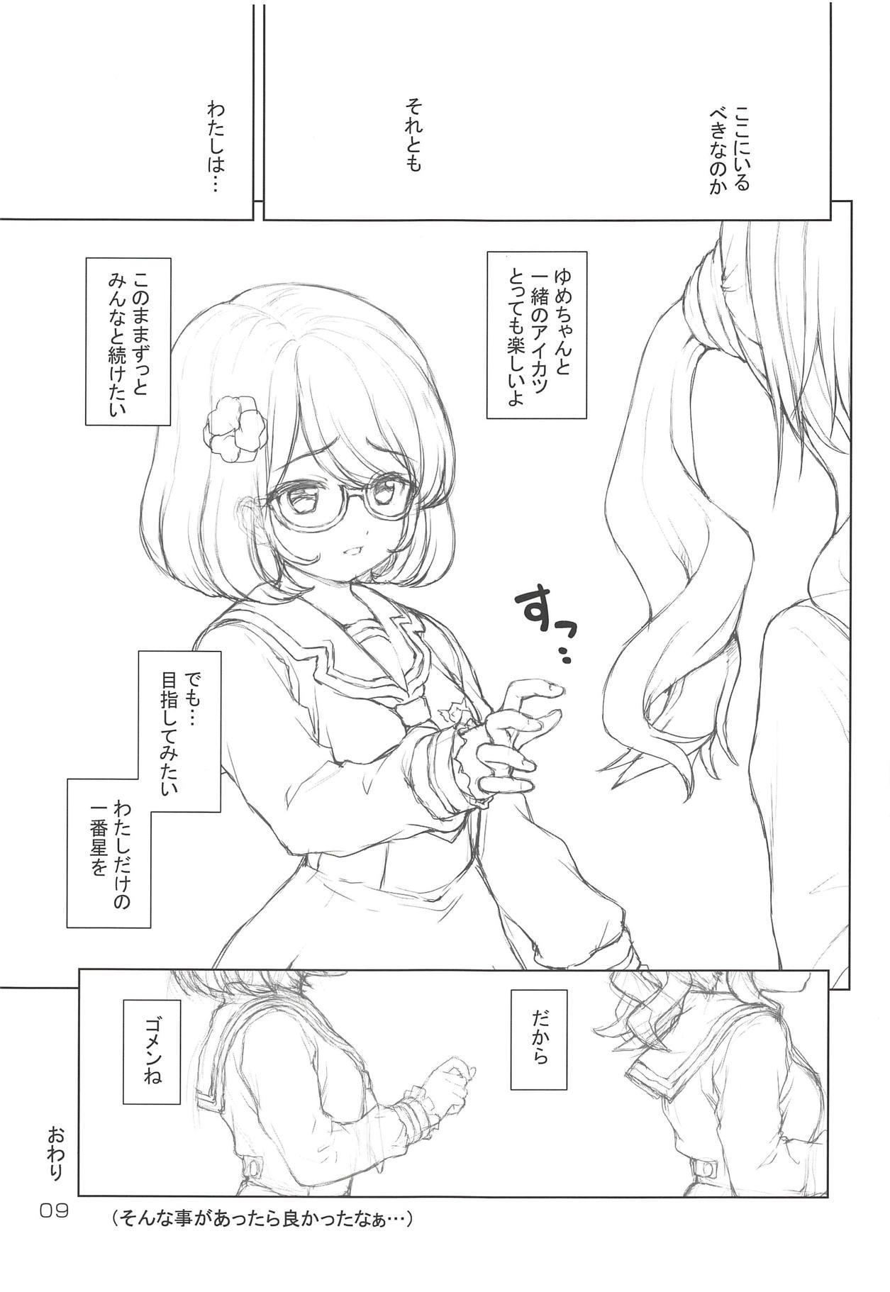 Matokatsu! 7