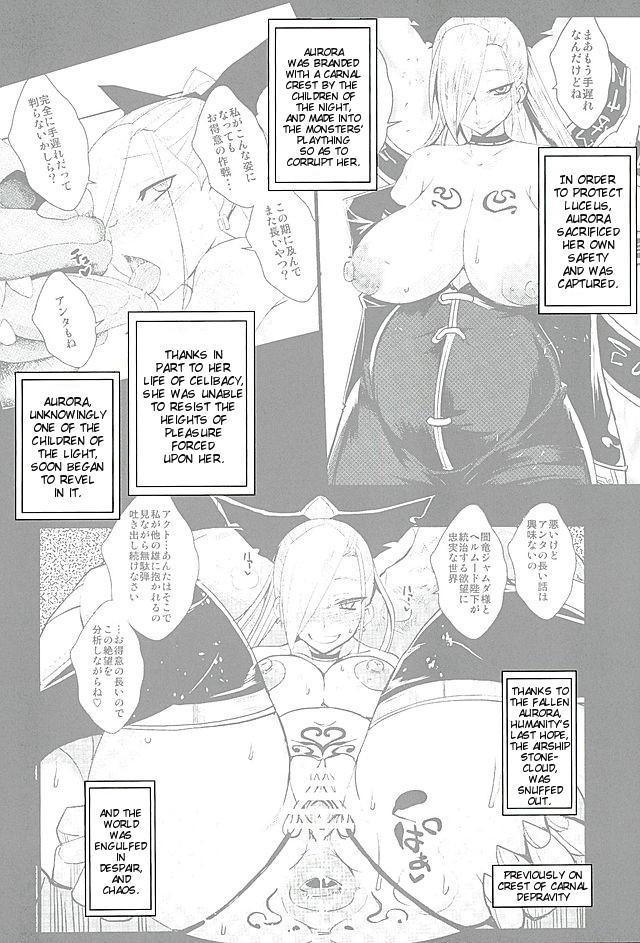 Dain no Monshou Kemono no Utage Hen 2