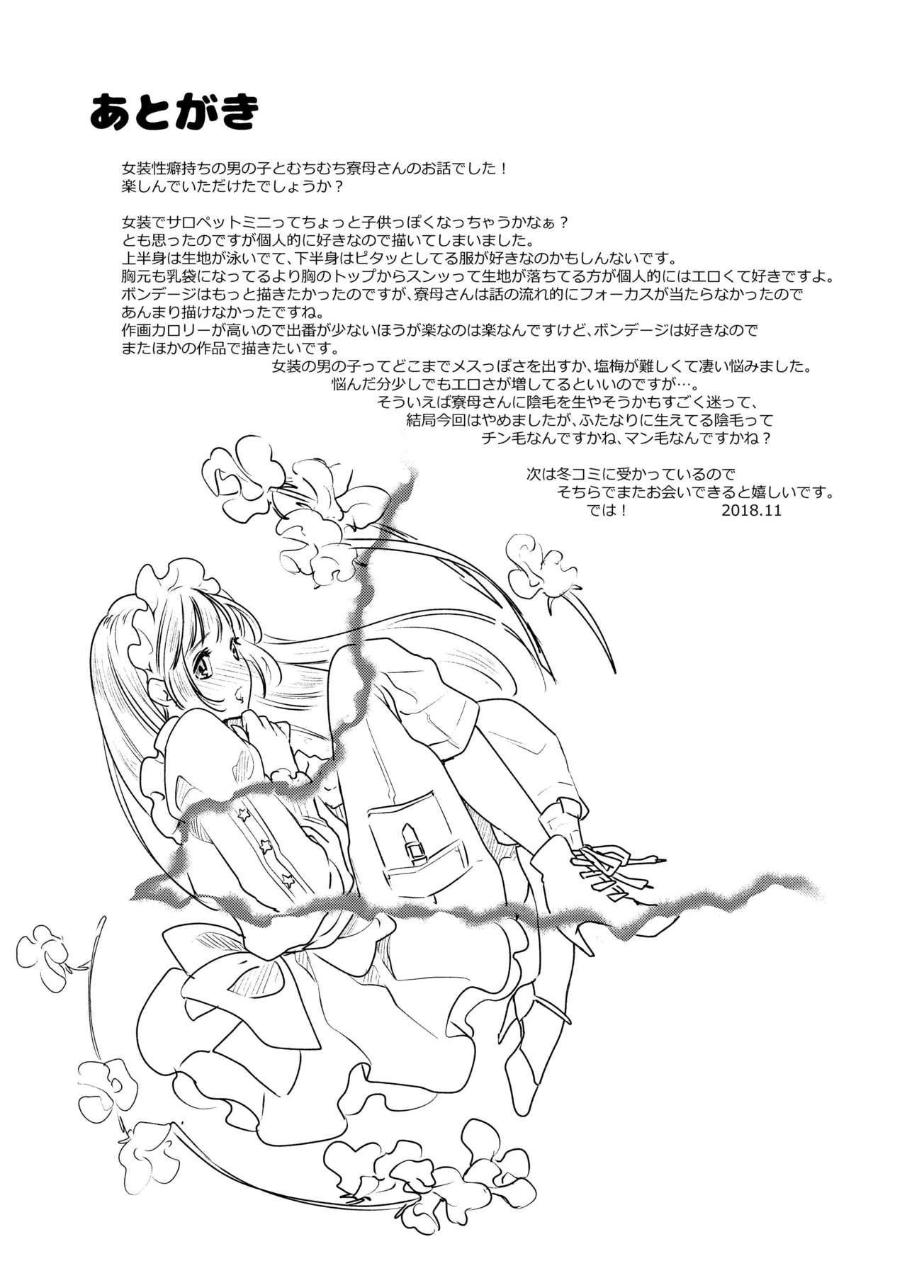 Futanari Ryoubo-san to Mesuiki Josou Danshi 22