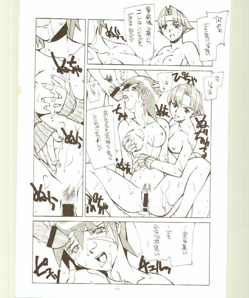 Toukyou Meibutsu Hiyoko Manjyuu 10