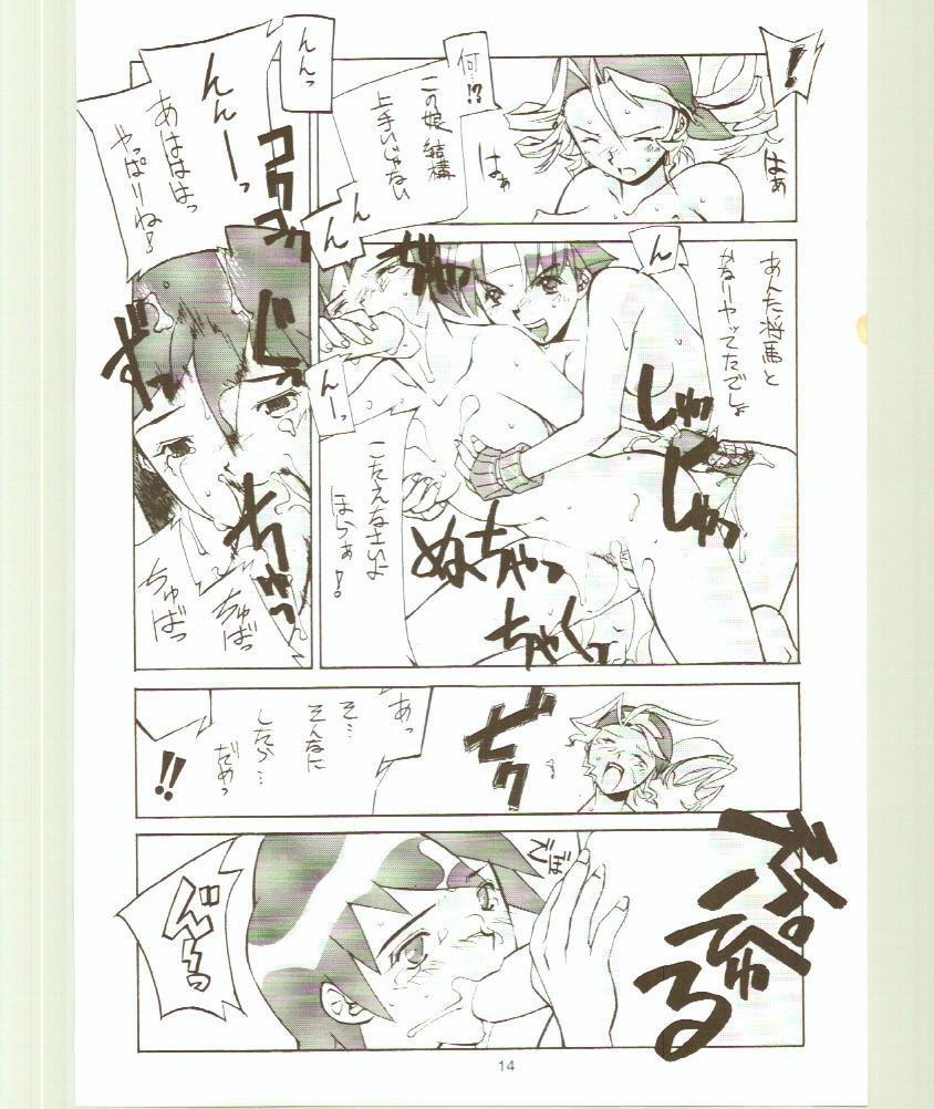 Toukyou Meibutsu Hiyoko Manjyuu 13