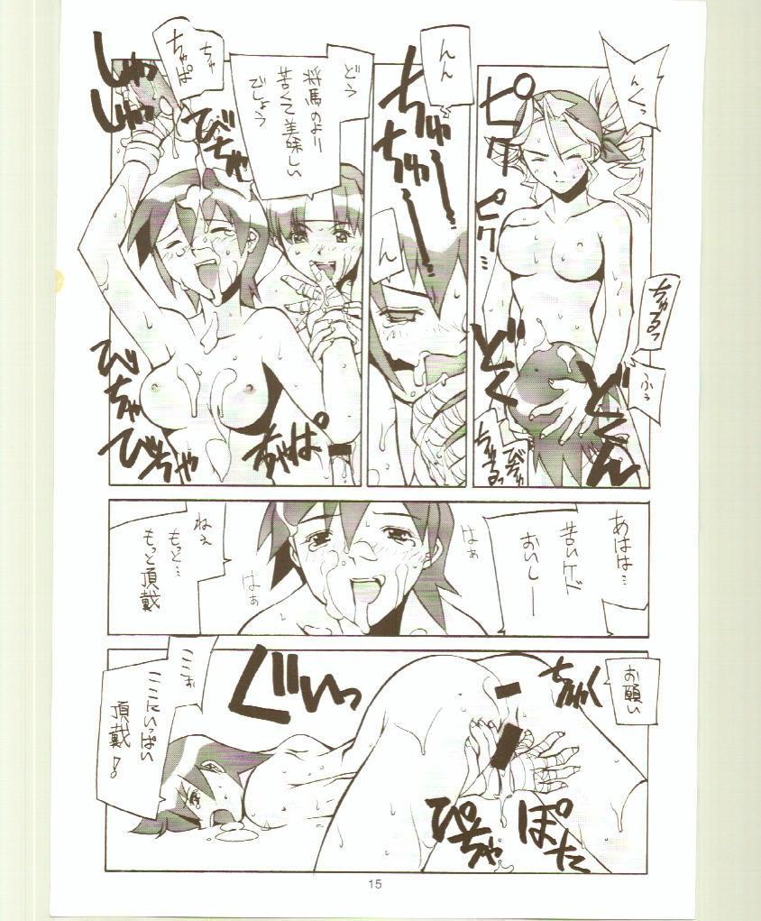 Toukyou Meibutsu Hiyoko Manjyuu 14