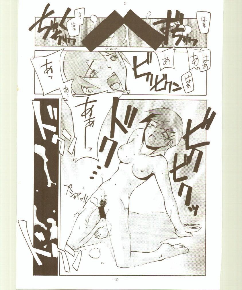 Toukyou Meibutsu Hiyoko Manjyuu 18