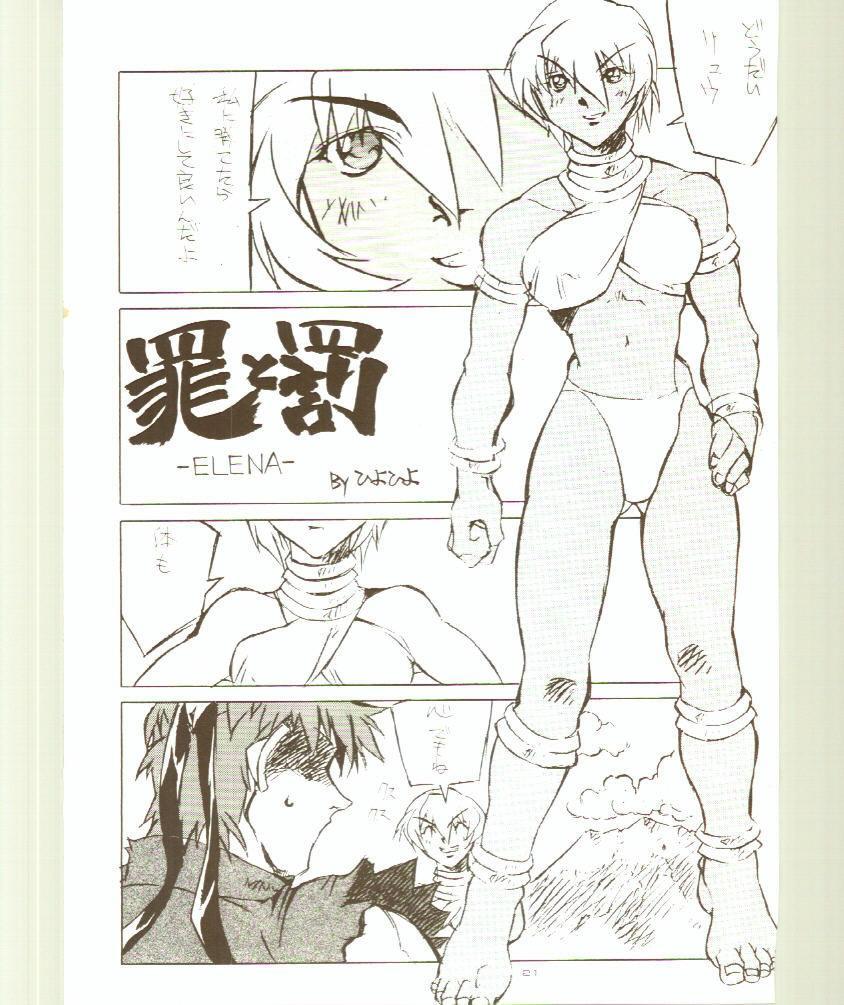 Toukyou Meibutsu Hiyoko Manjyuu 20