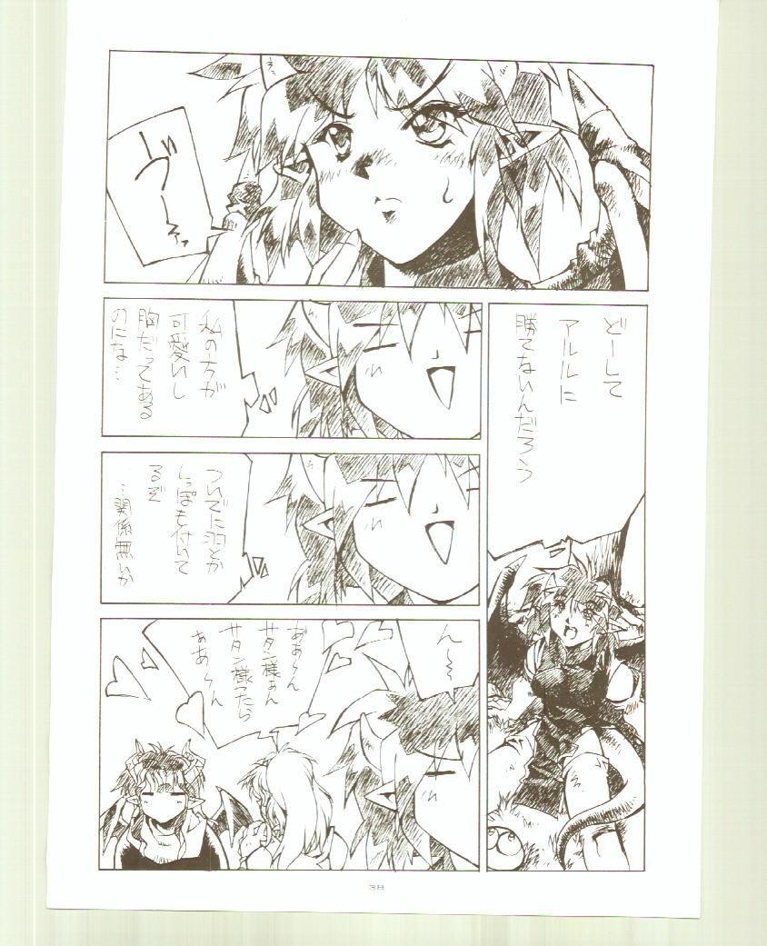 Toukyou Meibutsu Hiyoko Manjyuu 37