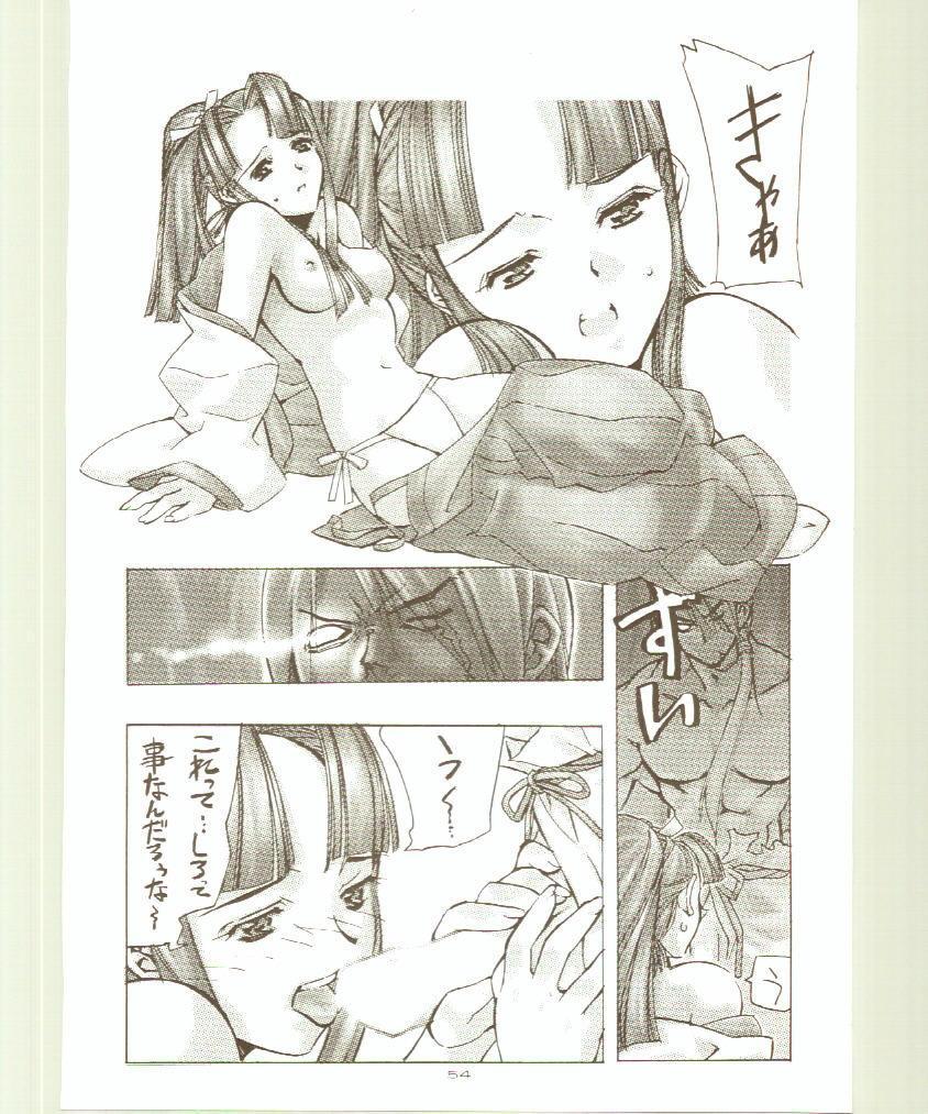 Toukyou Meibutsu Hiyoko Manjyuu 53