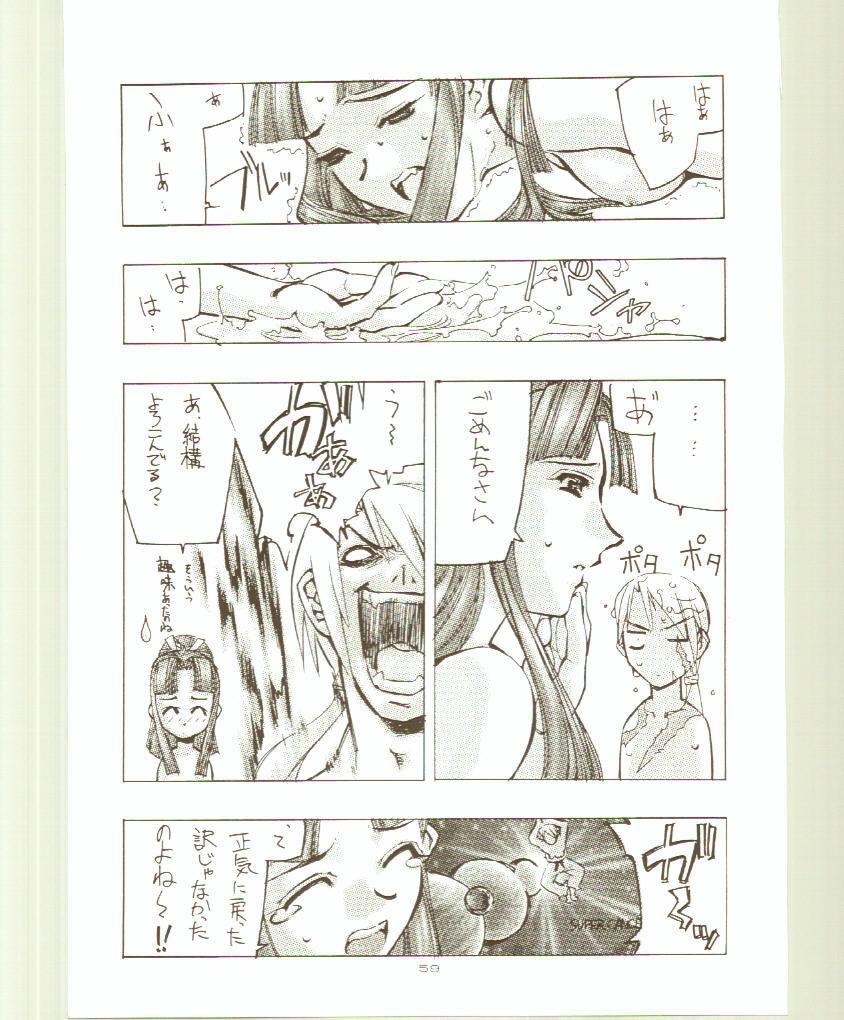 Toukyou Meibutsu Hiyoko Manjyuu 58