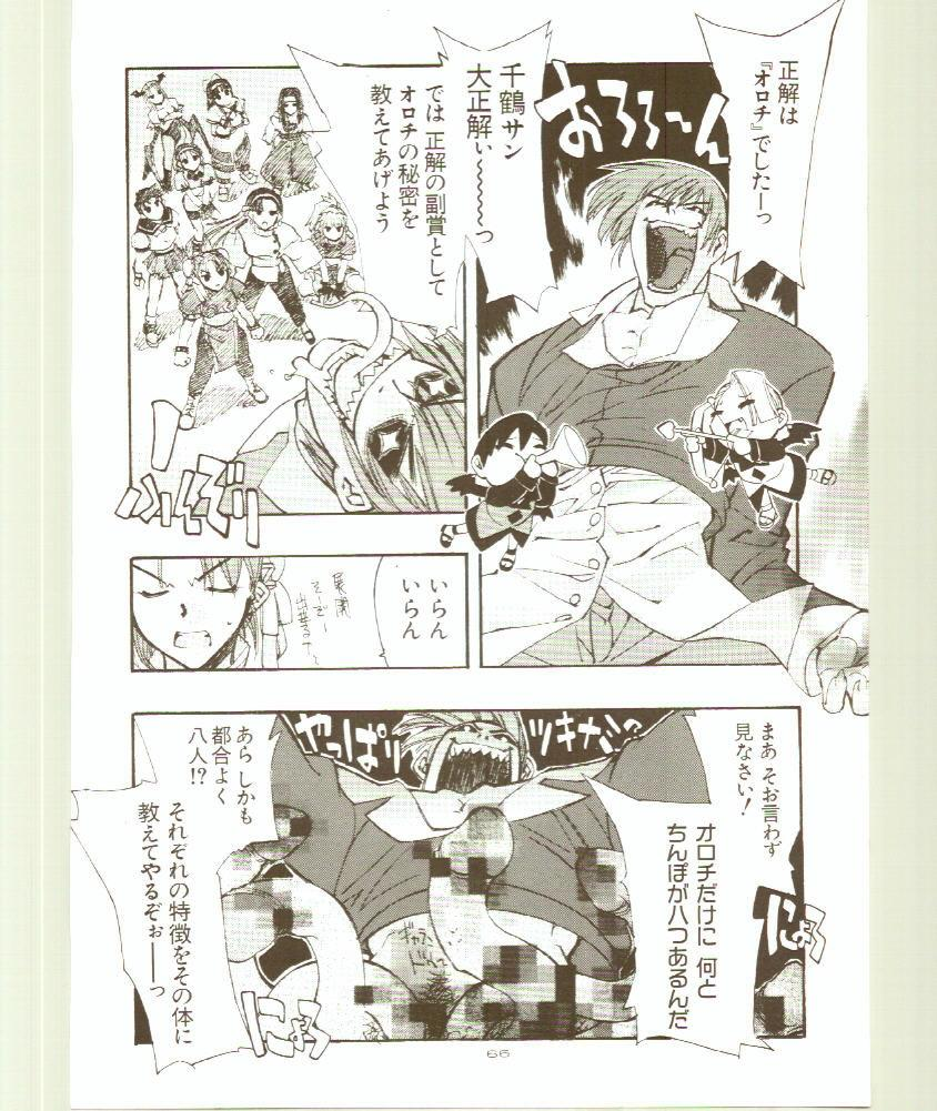 Toukyou Meibutsu Hiyoko Manjyuu 65