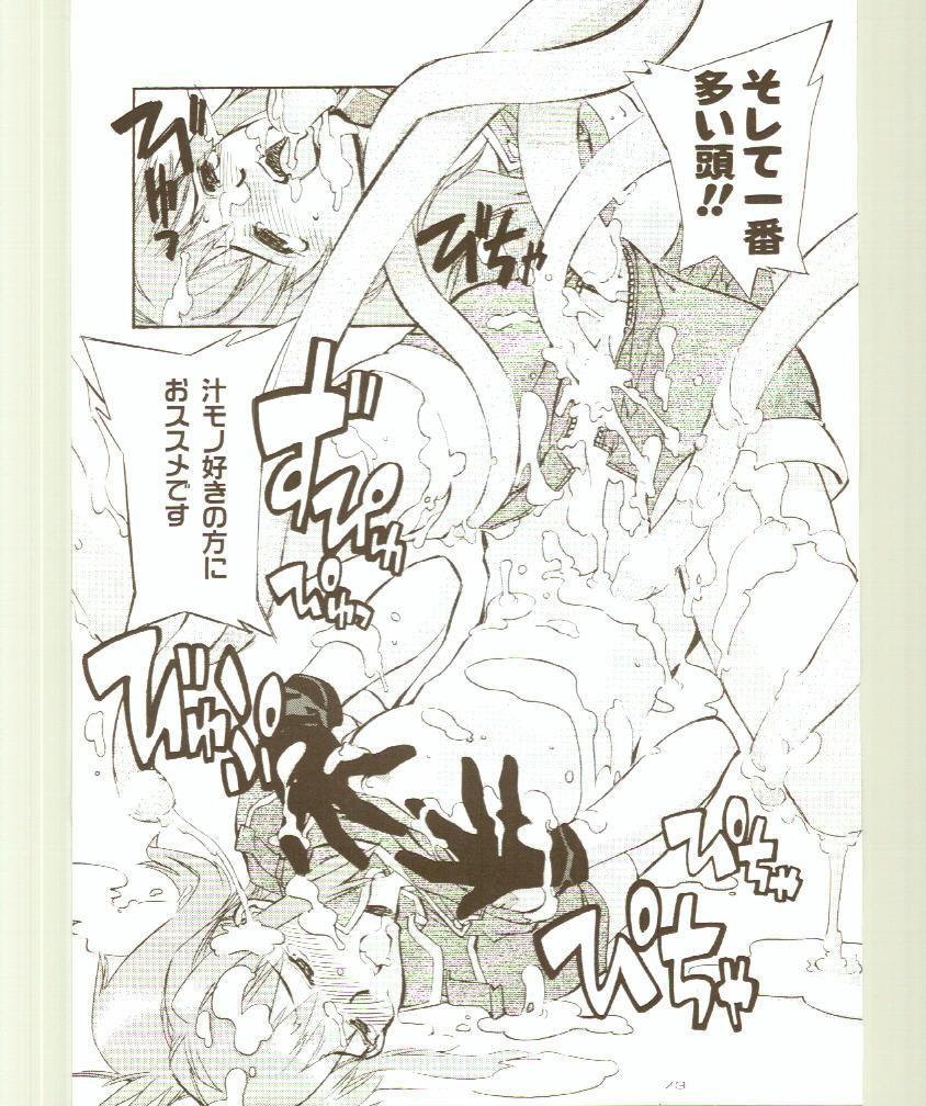 Toukyou Meibutsu Hiyoko Manjyuu 72