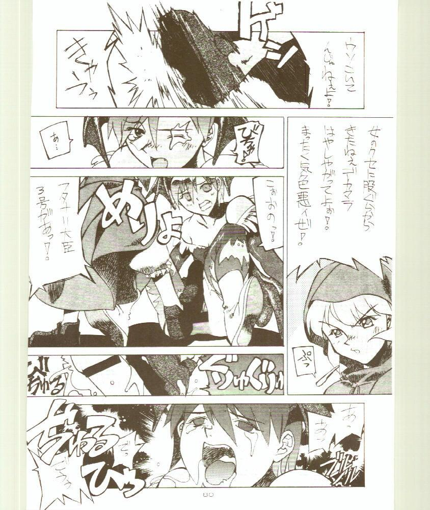 Toukyou Meibutsu Hiyoko Manjyuu 79