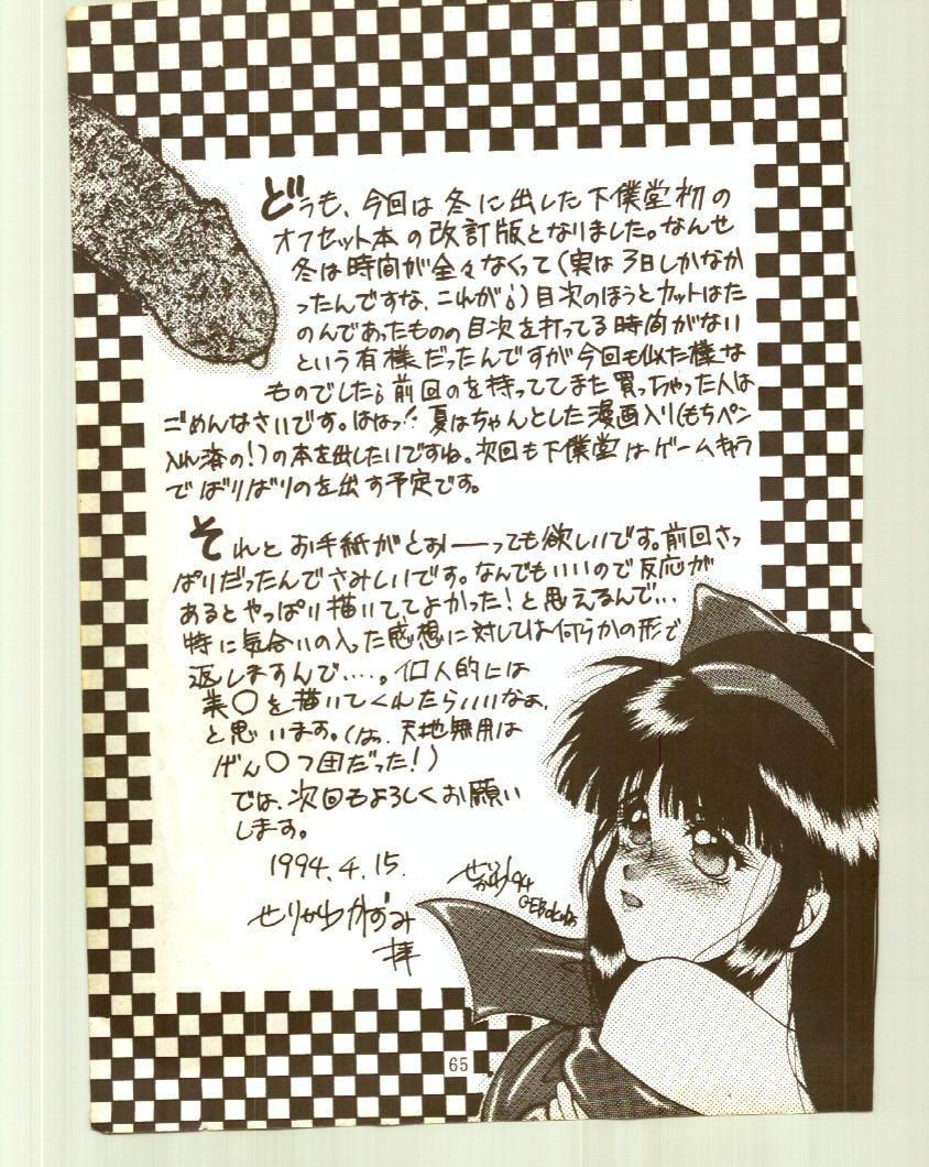 Toukyou Meibutsu Hiyoko Manjyuu 88