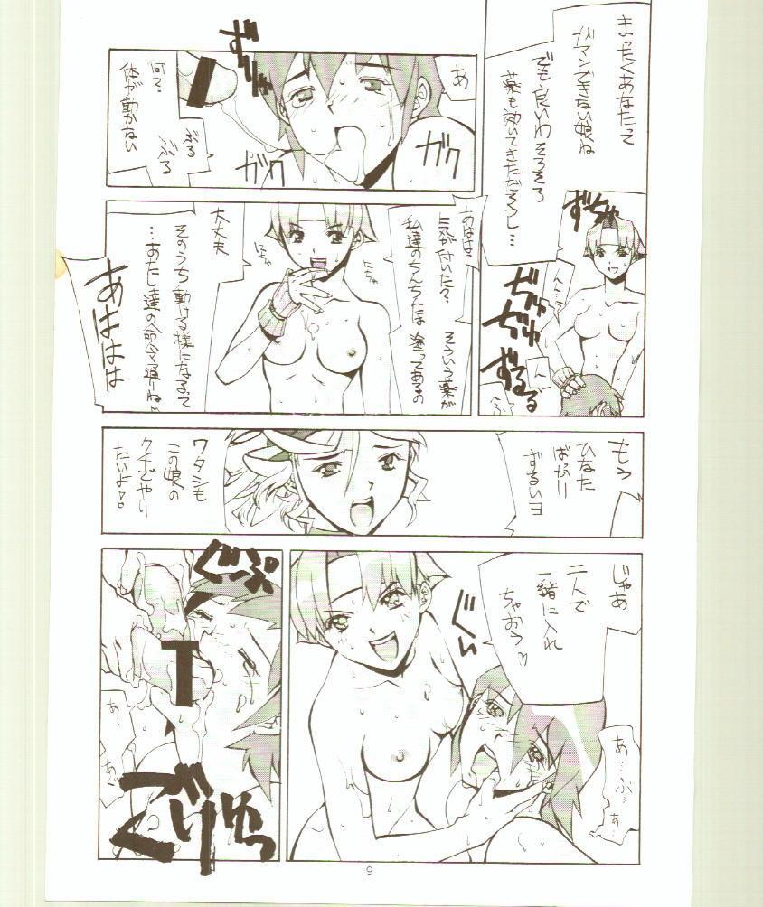 Toukyou Meibutsu Hiyoko Manjyuu 8