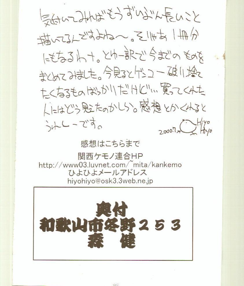 Toukyou Meibutsu Hiyoko Manjyuu 91