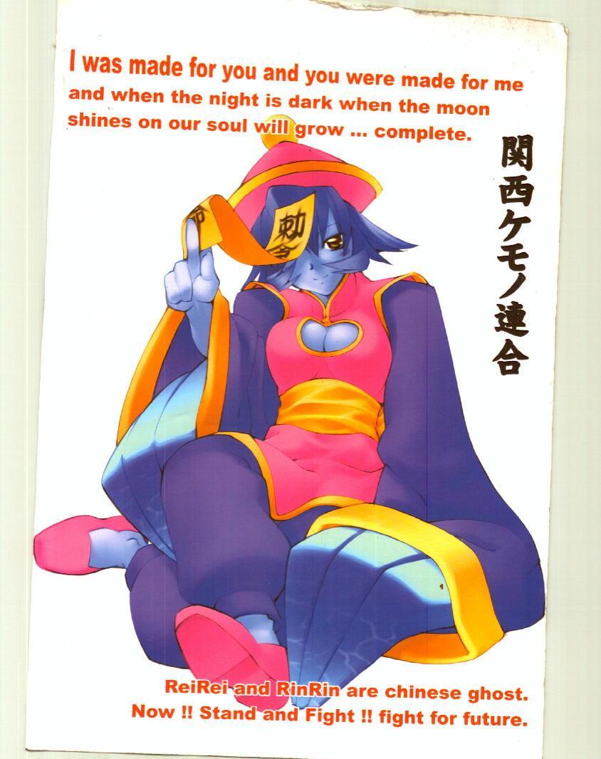 Toukyou Meibutsu Hiyoko Manjyuu 92