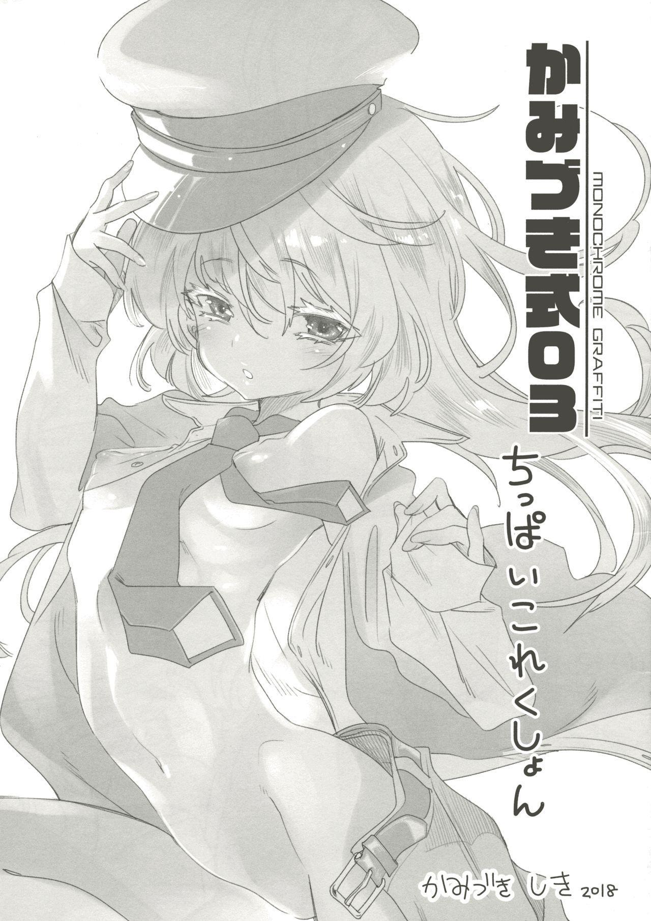 Kamishiki 03 Chippai Collection 0