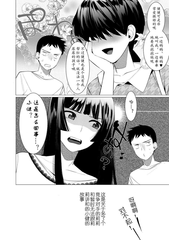 Saotsuki Honey to Doukyo Seikatsu Ch. 1-3 101