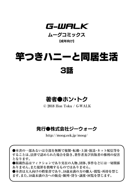 Saotsuki Honey to Doukyo Seikatsu Ch. 1-3 102