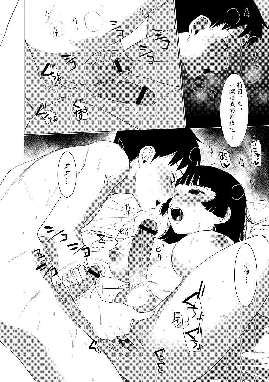 Saotsuki Honey to Doukyo Seikatsu Ch. 1-3 16