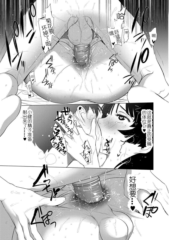 Saotsuki Honey to Doukyo Seikatsu Ch. 1-3 23